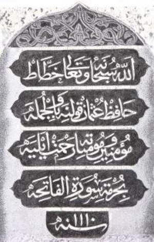 mehmet ali isminin arapça yazılışı